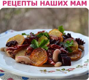 Рецепты наших мам