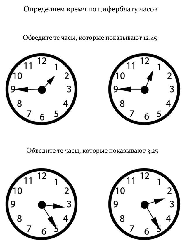 Картинка определить время на часах со стрелками