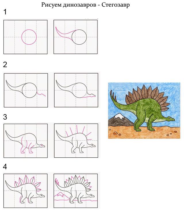Рисуем динозаврика с ребенком